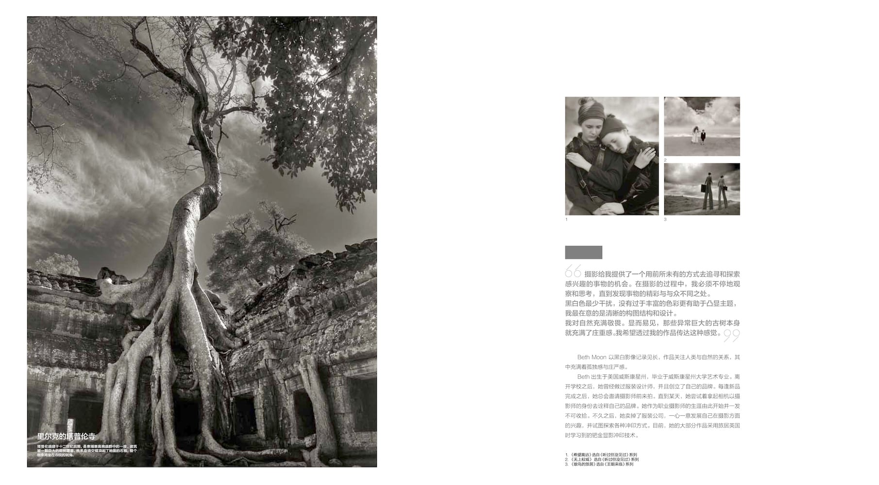 Bazaar Art (China) | March 2012-4
