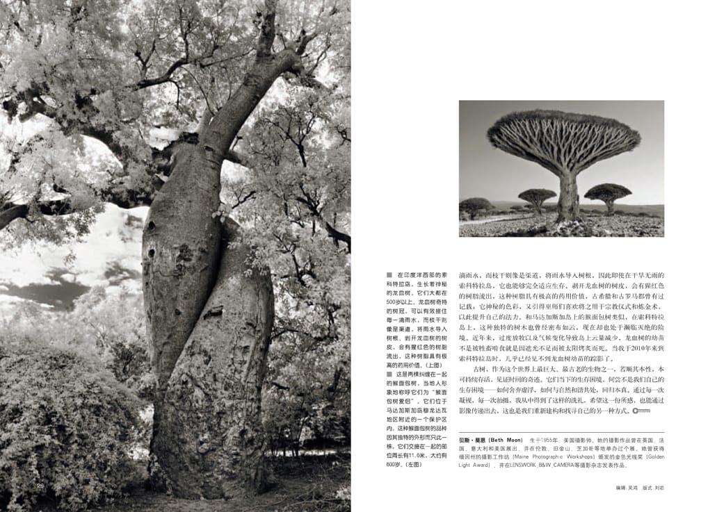 Civilization (China) | April 2013 P 26-27