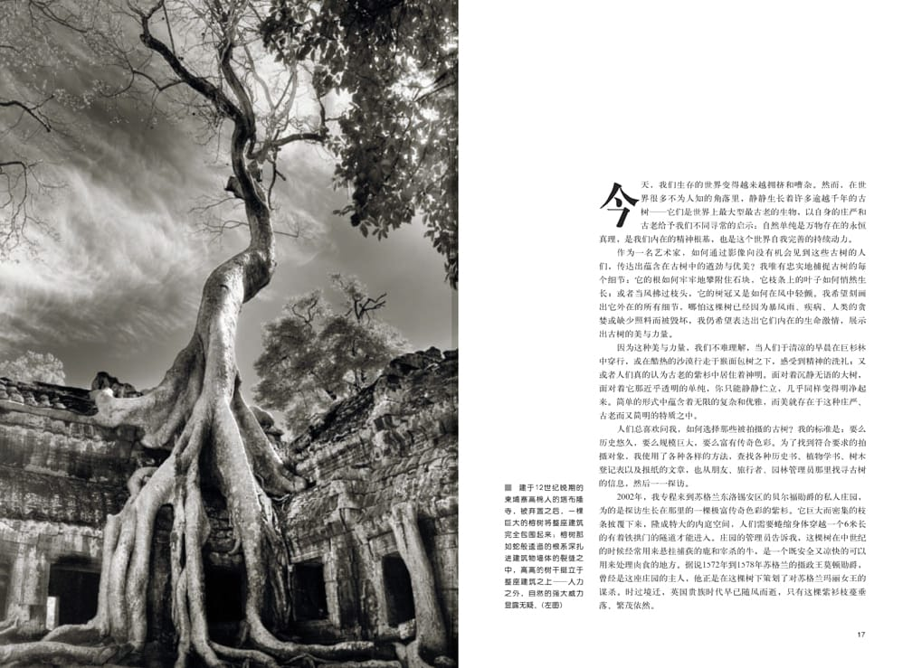 Civilization (China) | April 2013 p 16-17
