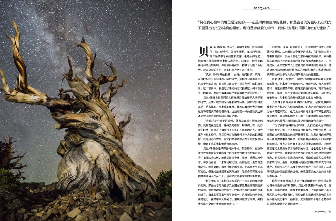 DeepWorld (China) | April 2017 p 134-135