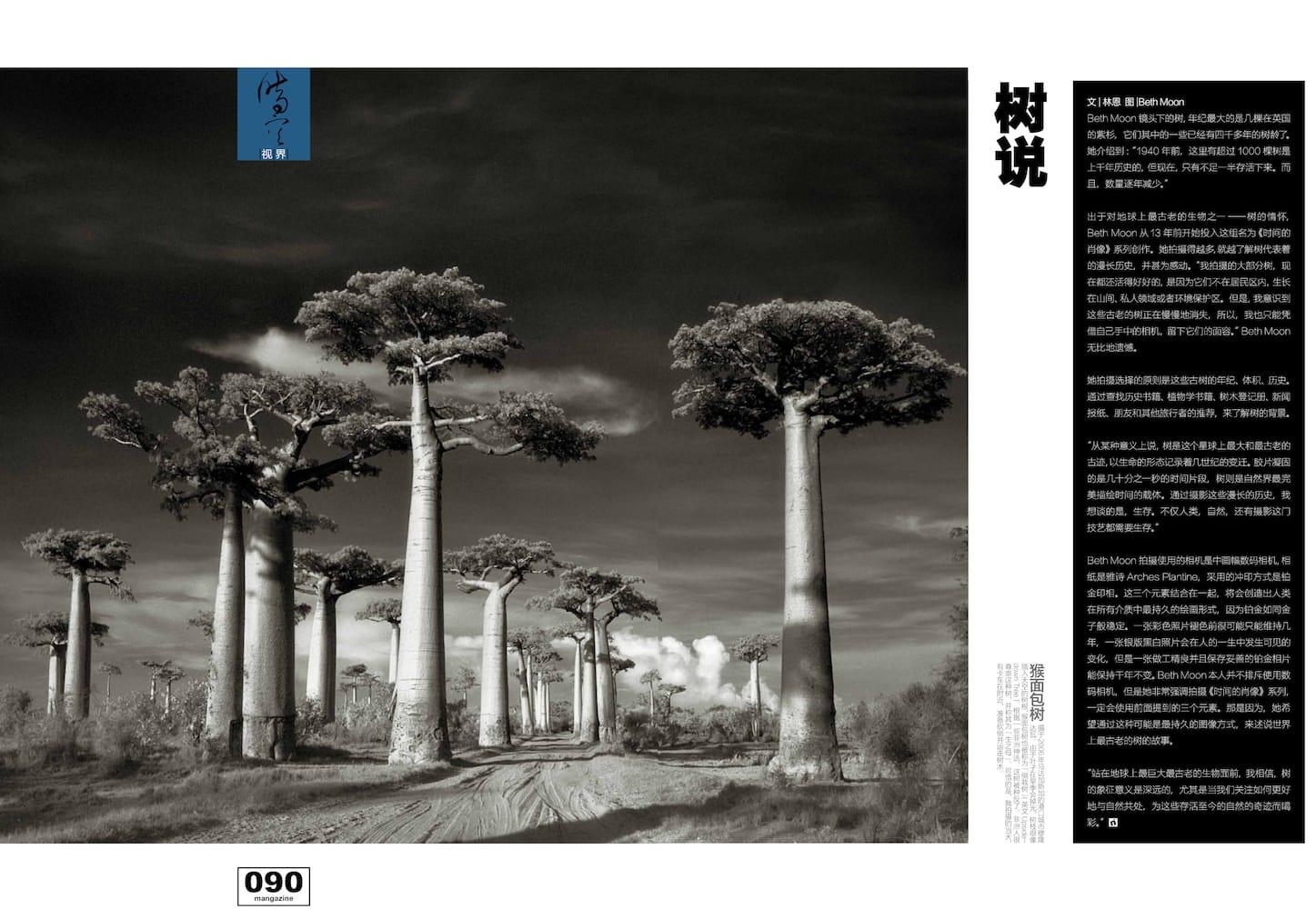Mangazine (China) | 2013 p 90-89