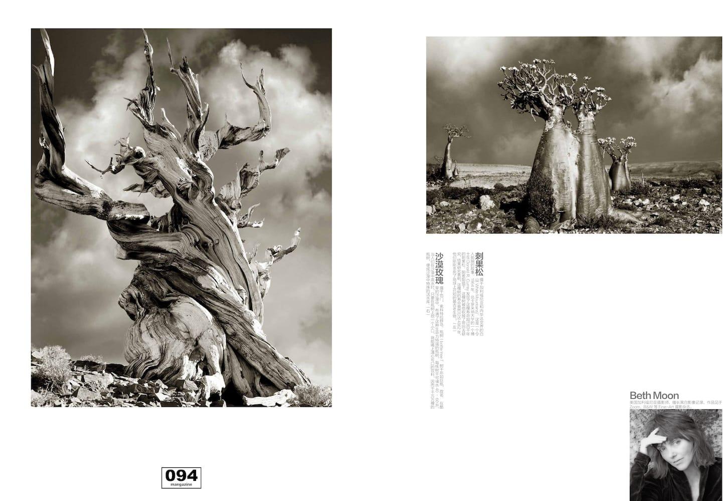 Mangazine (China) | 2013 p 94-93