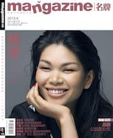 Mangazine (China) | 2013
