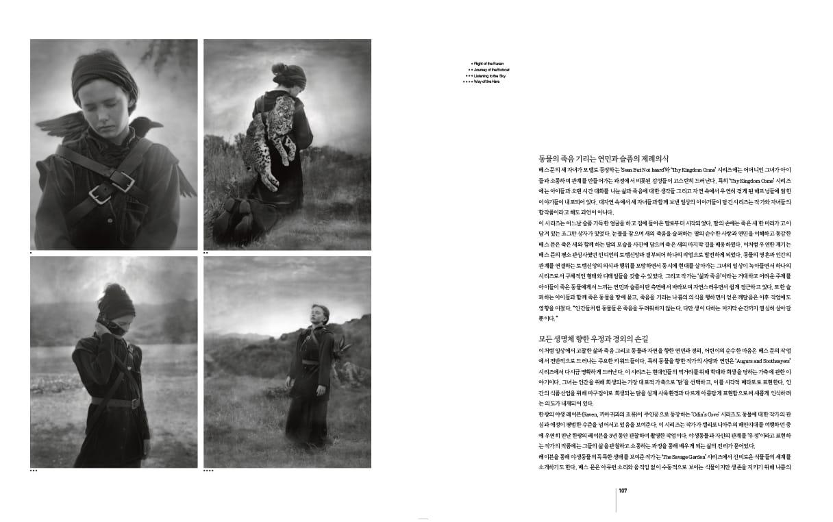 Monthly Photo (Korea)   Aug 2013 p 106-107